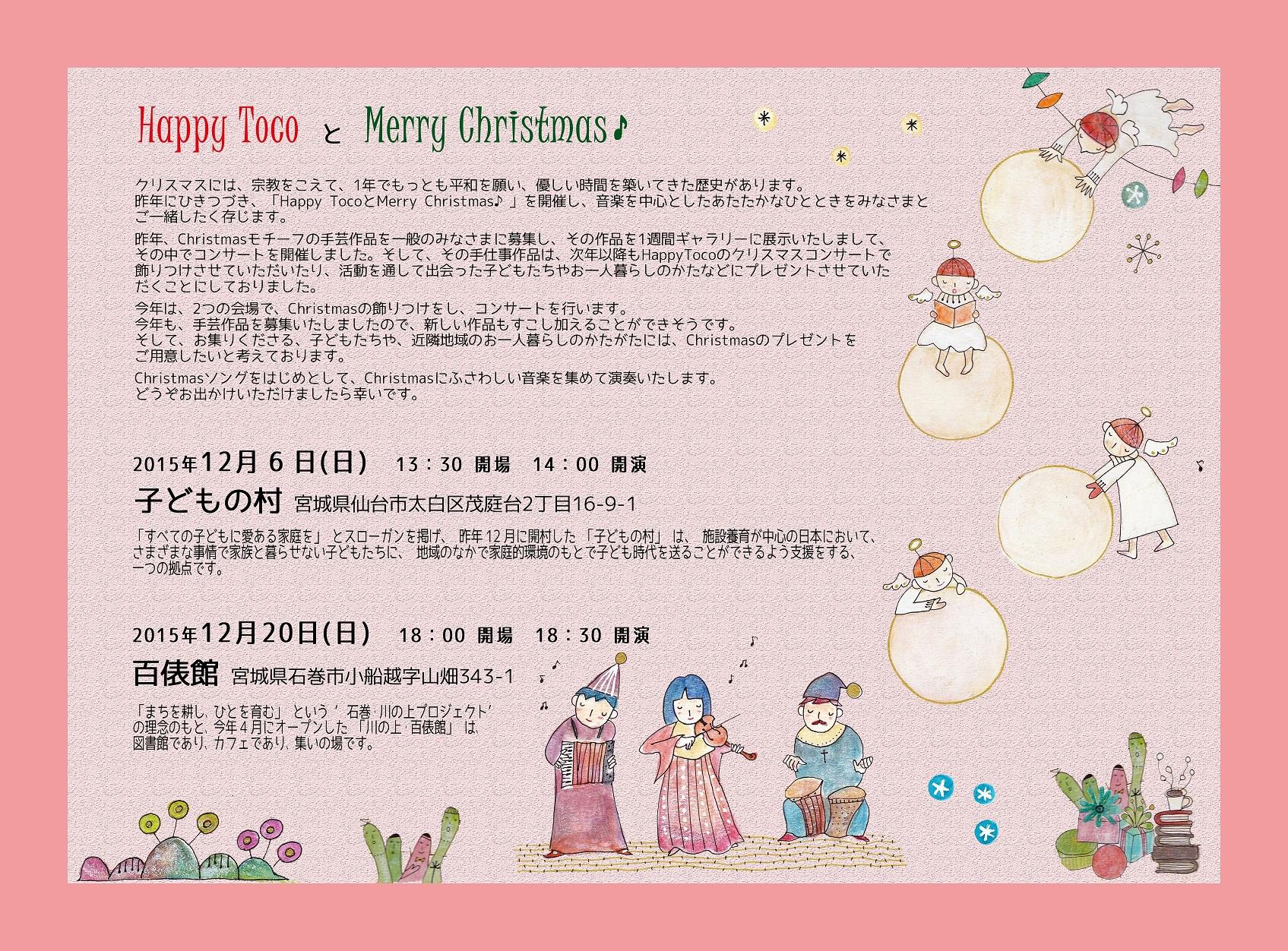 2015クリスマス表 (1)s