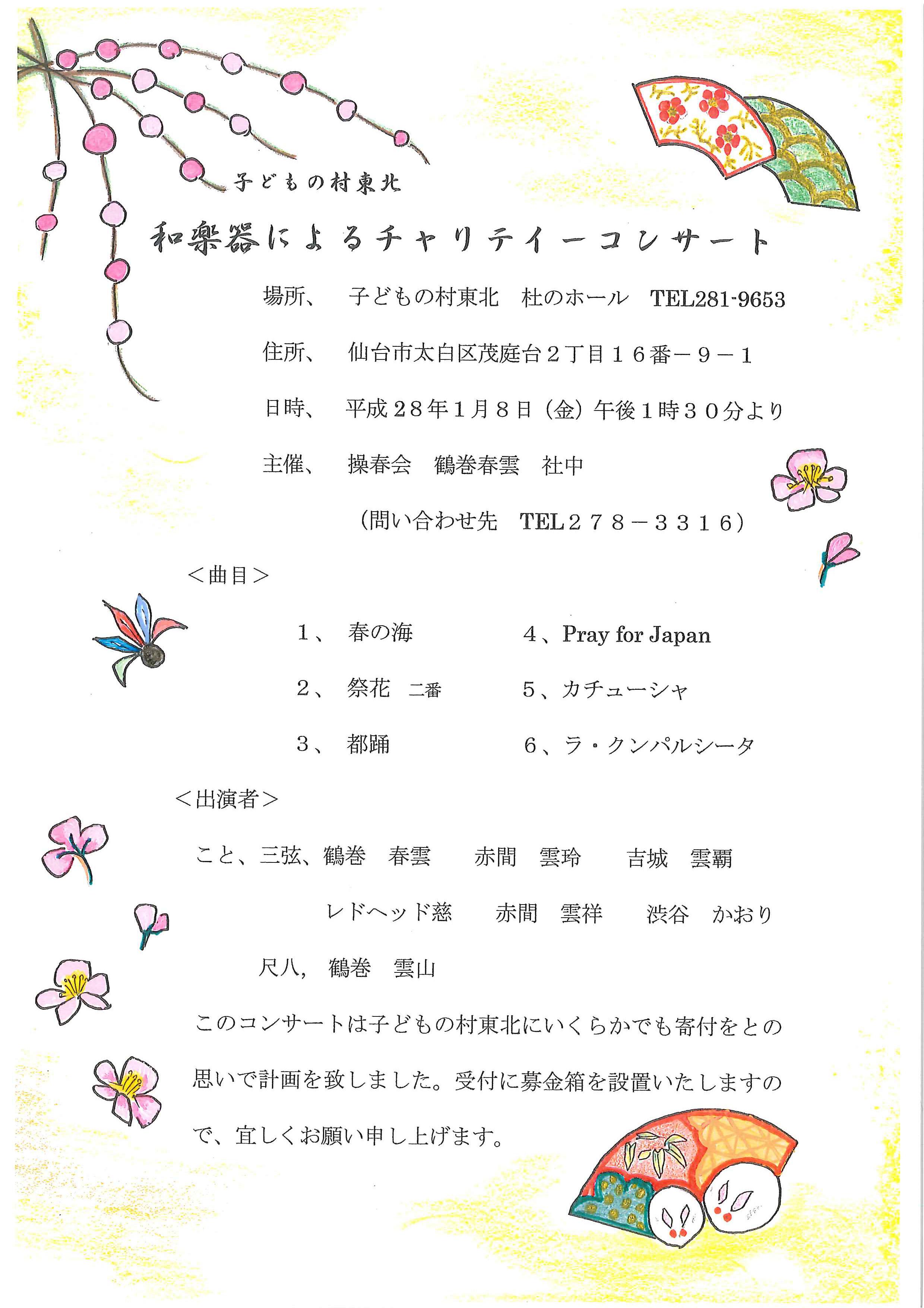 2016.01.08.琴コンサート.1
