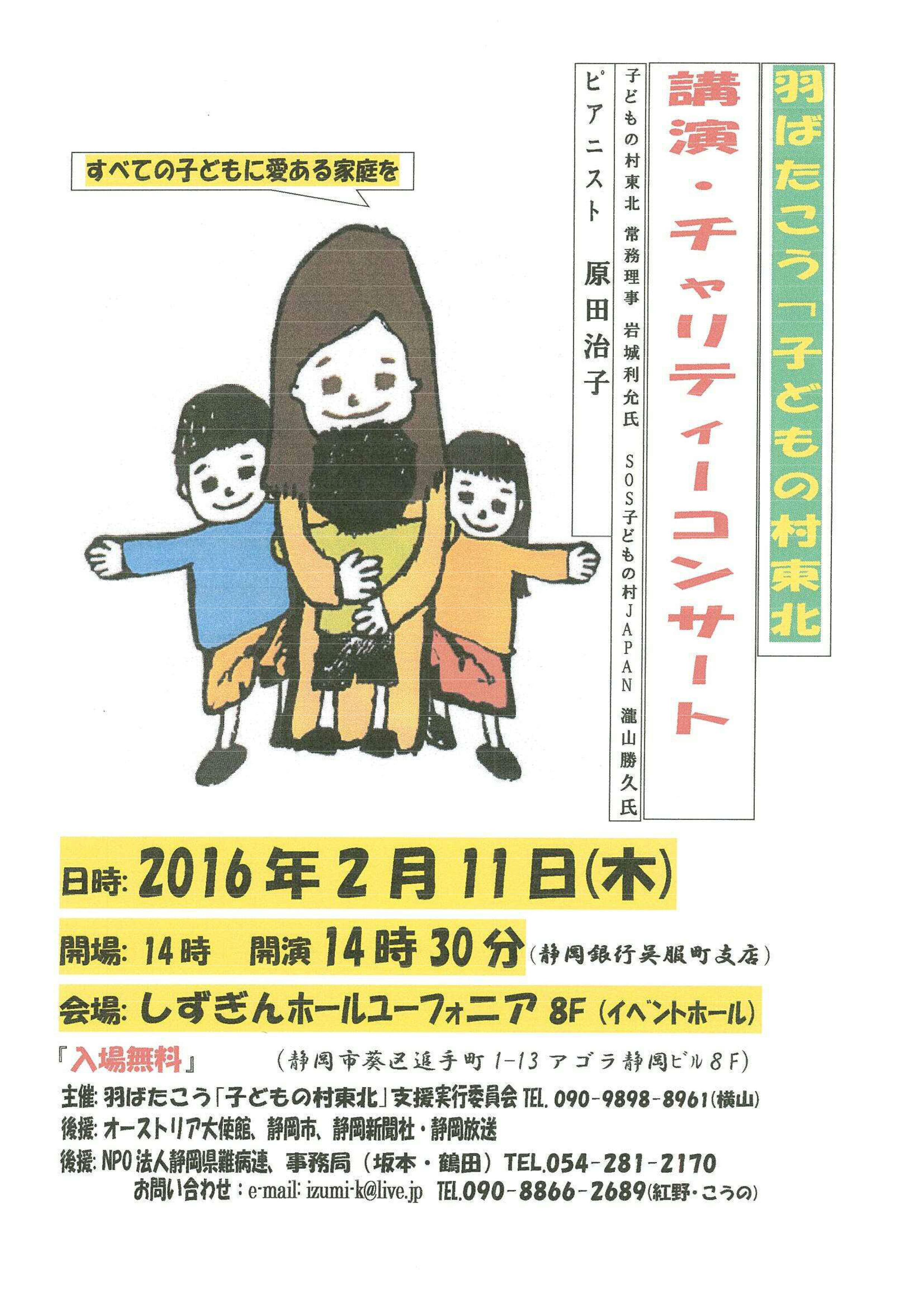 2016.2.11.静岡チラシ