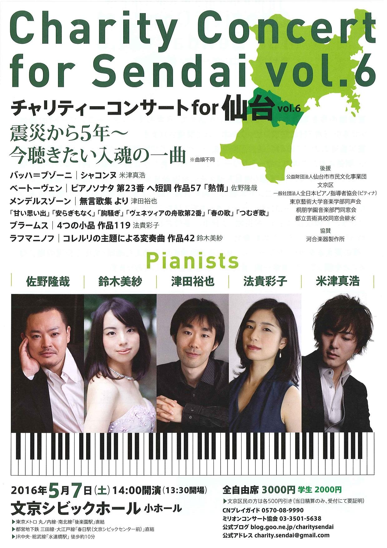 20160507.コンサート_表