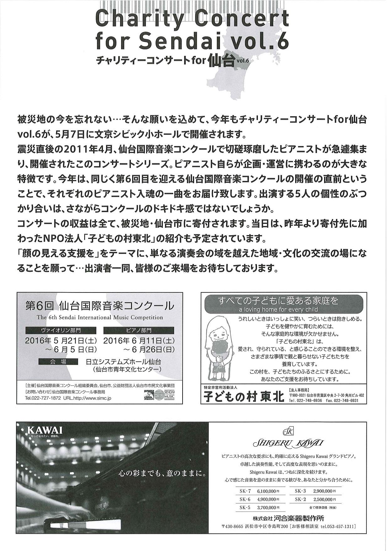 20160507.コンサート_裏